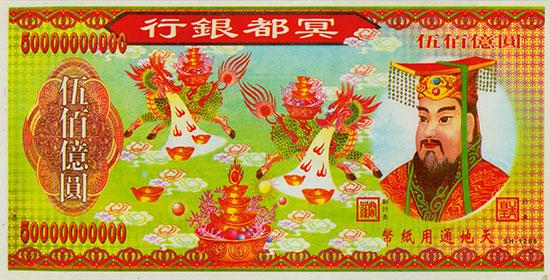 Höllengeld - Hell Banknote